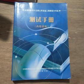 全国勘察设计注册公用设备工程师动力专业测试手册