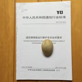 YD/T 2197-2010 通信钢塔桅运行维护安全技术要求 规范书