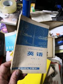 江苏省业余英语广播讲座 英语 初级班 上册     5Q