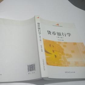 货币银行学(第3版经济学核心课系列教材)