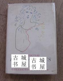 稀缺, 《让·谷克多的可怕的父母们 》 1956年出版