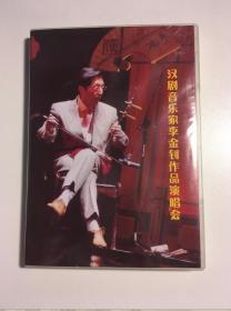 专拍汉剧音乐作品演唱 会 2 dvd