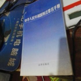 中华人民共和国刑法罪名手册