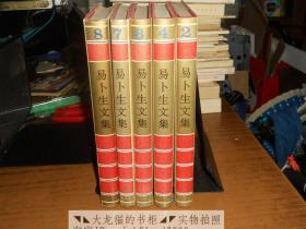易卜生文集(第二、四、六、七、八卷)5本合售