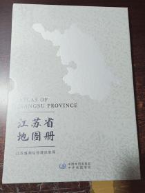 江苏省地图册 2018    【未拆封】