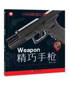 J0111B=*小牛顿的军事世界 精巧手枪(彩图)