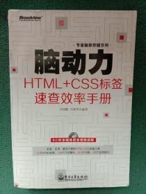 脑动力HTML+CSS标签速查效率手册(不含光盘)