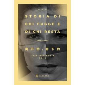 离开的留下的 那不勒斯四部曲NO.3 埃莱娜费兰特著 青春文学埃莱娜费兰特轻小说 我的天才女友后续 正版 埃莱娜费兰特  97