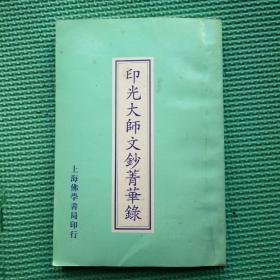 印光大师文钞菁华录