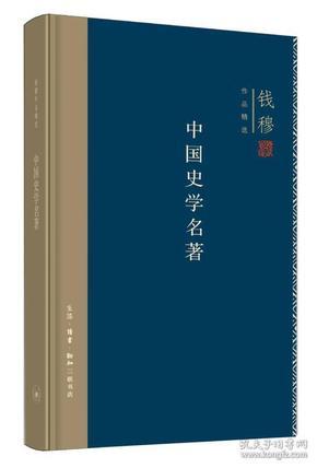中国史学名著(精装)