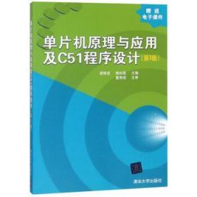 单片机原理与应用及C51程序设计 第3版 正版 谢维成,杨加国  9787302367154
