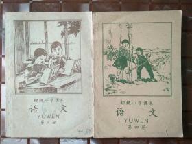 初级小学课本《语文》(三 四册)