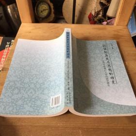 词语的历史与思想的嬗变:追问中国现代文学的批评概念