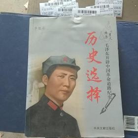 星火燎原毛泽东开辟中国革命道路纪实下卷