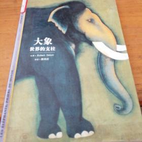 大象:世界的支柱