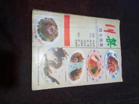 川菜精华图集【汉英对照铜版纸】
