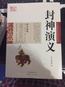 中国古典名著百部藏书:封神演义