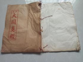 佛教类经书线装书手写本扫描复印本:佛说《大同真经》上下卷一册全,香港宗教哲学研究社浩然堂于1970年印,整本有皱痕,内页有三页书口处有撕裂,大体不影响阅读,