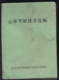 山东节能技术选编