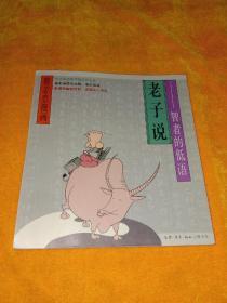 蔡志忠漫画——老子说智者的低语