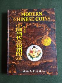 中国当代金银币图录