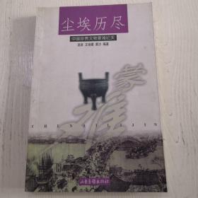 尘埃历尽:中国珍贵文物蒙难纪实