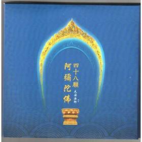 结缘 阿弥陀佛四十八愿 共五片光盘 东林寺大安法师 正心缘结缘佛教用品法宝书籍