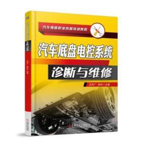汽车底盘电控系统诊断与维修(汽车维修职业技能培训教程)