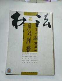书法月刊2006.10