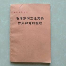 整党学习文件 毛泽东同志论党的作风和党的组织