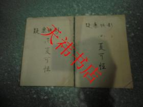 老武侠小说 疑案侠影(上、中、下) (书籍包有保护纸,书侧面有字迹)