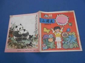 小朋友-1984-10
