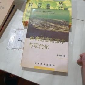 台湾的高新技术与现代化