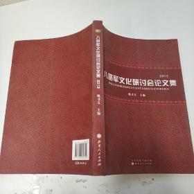 八路军文化研讨会论文集2013