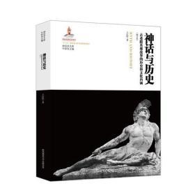 神话与历史:古希腊英雄故事的历史和文化内涵(增订本)