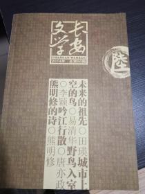 长安文学 2014年第6期 总第50期