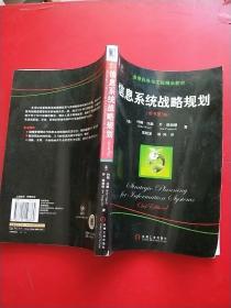 信息系统战略规划(原书第3版)