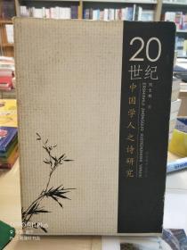 20世纪中国学人之诗研究