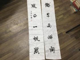 ,江苏省直书法家协会主席赵绍龙书法 对联  终身 保真