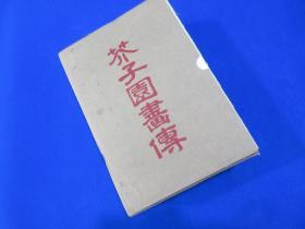 《芥子园画传》/巢勋临本/江苏凤凰美术出版社/总定价218元