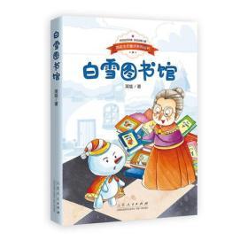 英娃生态童话系列丛书:白雪图书馆