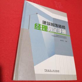 建筑装饰装修经理完全手册(正版现货精装大16开)