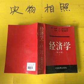 经济学  第12版  下