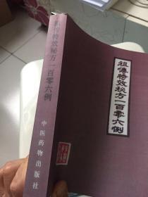 祖传特效秘方一百零六例(复印版)