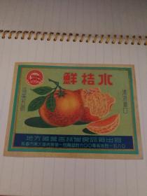 红旗牌老食品标-----鲜桔水(地方国营吉林省食品厂出品)保真