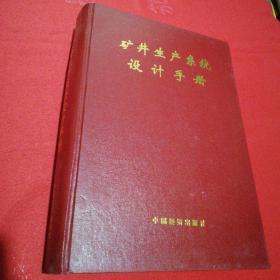 矿井生产系统设计手册(正版现货大16开精装)