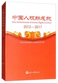 送书签lt-9787501255566-中国人权新成就2012~2017