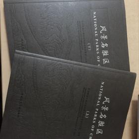 走进美丽中国——纪念国家风景名胜区设立30周年(上、下册)