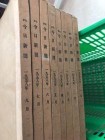 北京今日新闻1958年1.2.3.4.5.6.7.9八个月报纸合售·