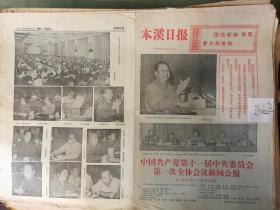 *文革版·《本溪日报》 1977年年8月22日·4开共4版·要点中国共产党第十一届中央委员会第一次全体会议新闻公报,套红、两报一刊社论:伟大的里程碑 3-4版大会照片